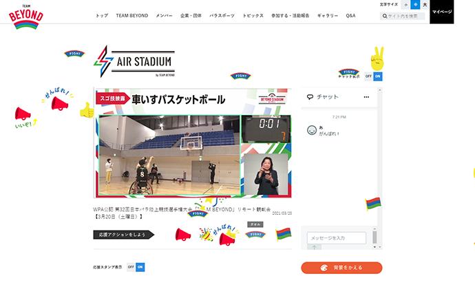 TEAM BEYOND動画配信ツール「AIR STADIUM」